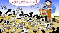 النكتة والطرافة متنفس اليمنيين في زمن الحرب (تقرير)
