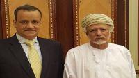 ولد الشيخ يناقش مع وزير خارجية عُمان حل الأزمة اليمنية