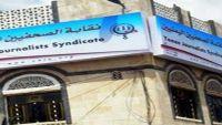 نقابة الصحفيين اليمنيين تحمل الإمارات المسؤولية الكاملة عن حياة الصحفيين