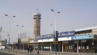 ما وراء الدعوات الدولية لإعادة فتح مطار صنعاء (تقرير)