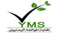 نقابة الموالعة اليمنيين.. سخرية ترفض الواقع الراهن في اليمن (تقرير)