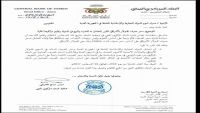 ماذا يعني قرار البنك المركزي تعويم سعر الصرف للريال اليمني؟