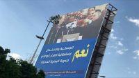 """صورة """"هادي"""" في صنعاء تثير جدلاً واسعاً بين الحوثيين وحلفائهم"""