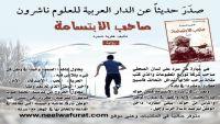 """""""صاحب الابتسامة"""" رواية تروي أوجاع اليمنيين"""