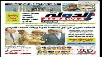 (الدولة) أول صحيفة تصدر في تعز بعد توقف الصحافة الورقية جراء الحرب الانقلابية