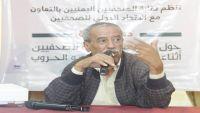نقيب الصحفيين اليمنيين: نواصل برنامج السلامة المهنية بهدف حماية الصحفيين من المخاطر
