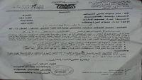 وكيل وزارة الداخلية: نعمل على تعديل كشوفات صرف المرتبات لشهري مارس وأبريل
