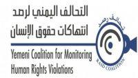التحالف اليمني لرصد الانتهاكات يعرب عن استغرابه من موقف مفوضية حقوق الإنسان