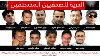 نقابة الصحفيين تطالب بضغط دولي على المليشيا الإنقلابية لإطلاق سراح المختطفين