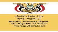 وزارة حقوق الإنسان: استهداف الانقلابيين للمدنيين بتعز يشكل انتهاكا جسيما للقانون الدولي