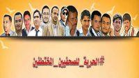 نقابة الصحفيين: مليشيا الحوثي والقاعدة يختطفون 22 صحفيا منذ 2015