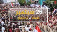 26 سبتمبر الشعلة التي لم تنطفئ والثورة التي لا تموت في اليمن (فيديو خاص)