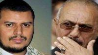 تحالف الحوثيين والمخلوع صالح.. حصاد المكاسب والمتاعب (تحليل)