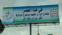 الحوثيون والطقوس الدينية.. ترويج للخرافات وأوهام الاصطفاء السلالي (تقرير)