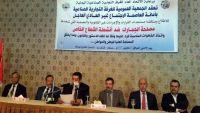 الغرفة التجارية تتهم سلطة الانقلاب في صنعاء بابتزاز القطاع الخاص