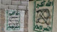 صحيفة إماراتية: ناشطون مؤتمريون يدشنون حملة لطمس شعارات الحوثيين في صنعاء
