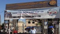 الغرفة التجارية في صنعاء.. بؤرة صراع بين الانقلابيين وأداة ابتزاز (تقرير)