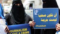 38 حالة انتهاك للحريات الإعلامية في اليمن خلال الربع الثالث من العام 2017