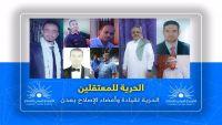 قوات أمنية في عدن تواصل اعتقال قيادات من حزب الإصلاح