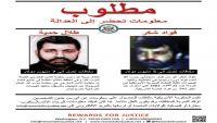 من هما مسؤولا حزب الله اللذان تبلغ مكافأة الإبلاغ عنهما 12 مليون دولار؟