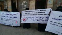 رابطة أمهات المختطفين تنظم وقفة احتجاجية في الحديدة