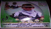 حجة.. امرأة تصاب بانهيار عصبي بعد مقتل طفلها الذي جنده الحوثيون