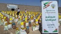 توزيع 4 آلاف سلة غذائية في عمران مقدمة من الكويت