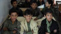 يونيسف: لا عام دراسي جديد في اليمن ومليونا طفل منقطعون عن الدراسة
