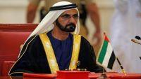 الإمارات تعلن تعديلا وزاريا يوم الخميس