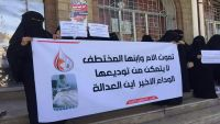 """""""أمهات المختطفين"""" في صنعاء تدين إجراءات المليشيا بحق أبنائهن"""