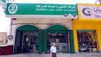 عدن.. إغلاق 19 محلا للصرافة غير مرخص لها