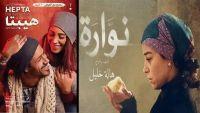 """فيلما """"نوارة"""" و""""هيبتا"""" يتألقان بمهرجان السينما المصرية"""