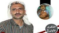 المليشيا ترفض تسليم جثة أستاذ تربوي توفي قبل عام في سجونها بصنعاء جراء التعذيب