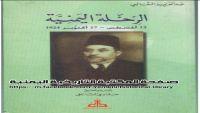 كتاب من اليمن.. الرحلة اليمنية للمفكر التونسي عبدالعزيز الثعالبي