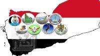تحالف يمني جديد لدعم الشرعية والتحالف العربي