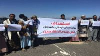 تعز.. وقفة احتجاجية بجبل صبر تندد بغارات التحالف التي استهدفت موقع الجيش الوطني