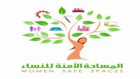 أدفانس تستكمل التجهيزات اللازمة لمشروع المساحات الآمنة والصديقة للنساء النازحات المتضررات من الحرب