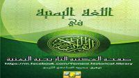 كتاب من اليمن : اللغة اليمنية في القرآن الكريم