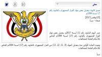 الحوثيون يعدلون قانون المخالفات في اليمن ويتكتمون على المواد المعدلة (تفاصيل)