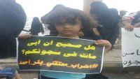 احتجاج على نقل معتقلي سجن تشرف عليه الإمارات بعدن