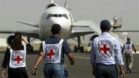 التحالف يخلي خمسة أجانب من موظفي الصليب الأحمر الدولي من صنعاء
