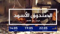 """""""الصندوق الأسود"""".. يكشف عن أدوار جديدة للإمارات في اليمن"""