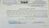 موظفي هيئة أراضي المكلا يضربون عن العمل احتجاجاً على تدخل ضابط الحراسة في عملهم