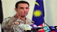 التحالف: الصاروخ الذي استهدف الرياض هُرب عبر الحديدة