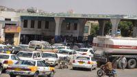 دعوات في صنعاء إلى مقاطعة شراء الوقود احتجاجاً على الارتفاع القياسي بالأسعار