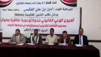 الجوف.. ندوة بعنوان مستوى الثقافة القانونية في المحافظة