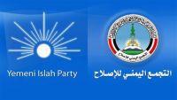 حزب الإصلاح يدعو للتلاحم ويدين انتهاكات المليشيا بحق حزب المؤتمر