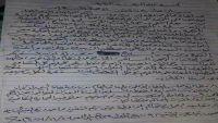 إضراب شامل لقضاة محاكم إب جراء اقتحام الحوثيين للمحكمة الجزائية وتهريب سجناء