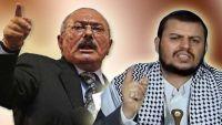 صالح والحوثيون.. علاقة مضطربة