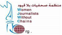 صحفيات بلا قيود تدين احتجاز 41 من الصحفيين والعاملين بقناة اليمن اليوم